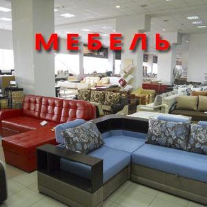 Магазины мебели Камы