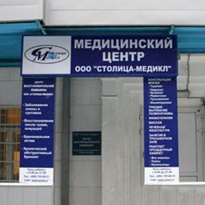 Медицинские центры Камы