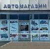 Автомагазины в Каме