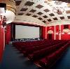 Кинотеатры в Каме